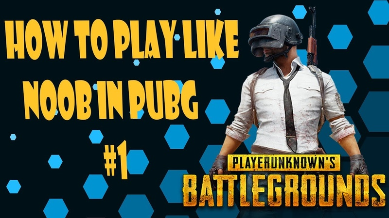 Как играть как НУБ в PUBG l How to play like NOOB in PUBG № 1