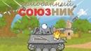 танки мульт Чемоданный Союзник worldoftanks wot танки — wot-vod