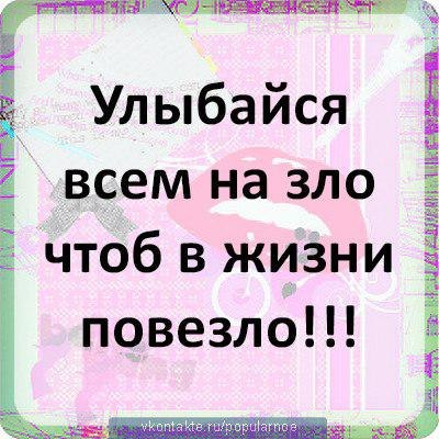 улыбайся всем на зло чтоб в жизни повезло!!!=)***