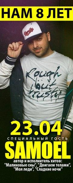 Афиша Воскресенск НАМ 8 ЛЕТ / SAMOEL gorodclub