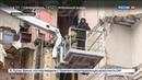 Новости на Россия 24 • Взрыв дома в Ижевске: спасатели помогают жильцам забрать свои вещи