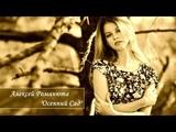 Очень Красивая Песня !!! Алексей Романюта - Осенний сад