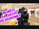 Kissing Prank ПОЦЕЛУЙ С НЕЗНАКОМКОЙ РАЗВОД НА ПОЦЕЛУЙ.mp4.mp4
