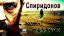Какая Шикарная Песня ✭ Юрий Спиридонов Долина разлуки ✭