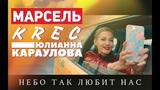 Марсель feat. Krec & Юлианна Караулова - Небо так любит нас