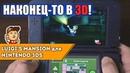 Плюсы и минусы Luigi's Mansion для Nintendo 3DS