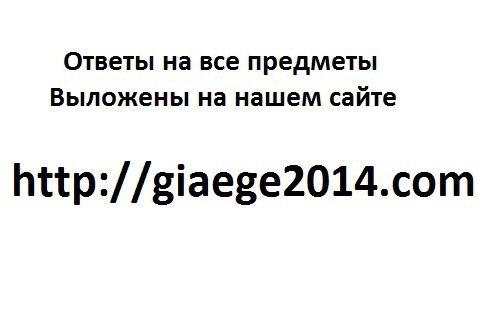 29 мая результаты егэ по русскому: