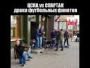 Драка фанатов в Москве