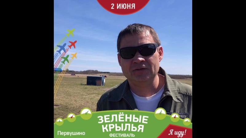 «Зелёные Крылья»2018 Заянов - пилот