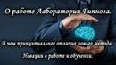 О работе Лаборатории Гипноза. Принципиальное отличие нового метода. Новации в работе и обучении.