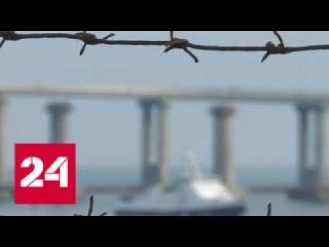 Жалостливый образ не помог украинским провокаторам Россия 24