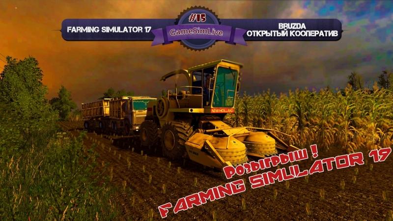 Farming Simulator 2017. BRUZDA. Розыгрыш Farming Simulator 19! 15 (18:30 МСК)