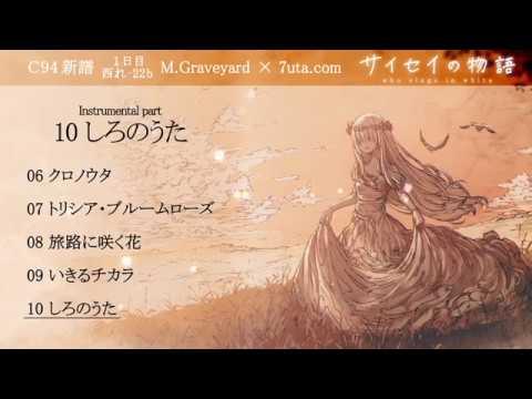 サイセイの物語 who sings in white Instrumental part クロスフェード dai×nayuta