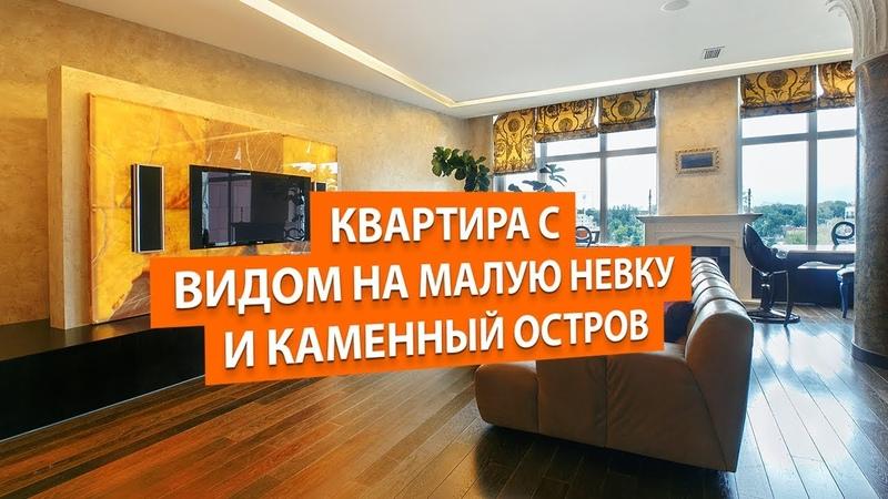 Видеообзор квартиры с видом на Малую Невку и Каменный остров