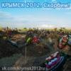 КРЫМСК 2012 - СКОРБИМ!