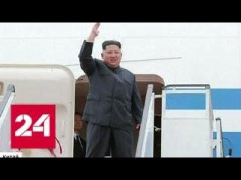 Ким Чен Ын зачастил в Китай Северная Корея почувствовала за собой надежный тыл Пекина - Россия 24