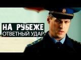 На рубеже. Ответный удар (2014) 2,5-часовой приключенческий боевик фильм сериал