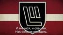 Zem Mūsu Kājām | Гимн 19-й гренадерской дивизии ᛋᛋ (2-й латышской)