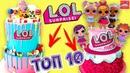 ТОП 10 ТОРТЫ 🎂 с куклами ЛОЛ сюрприз Праздник в стиле Лол Cake LOL surprise Дом кукол