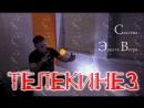 Телекинез от Эрнста Ветра с бейсбольным мячиком