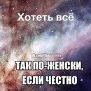 Мари Айвазян. Частные и приватные фотографии пользователя Мари Айвазян Вконтакте.