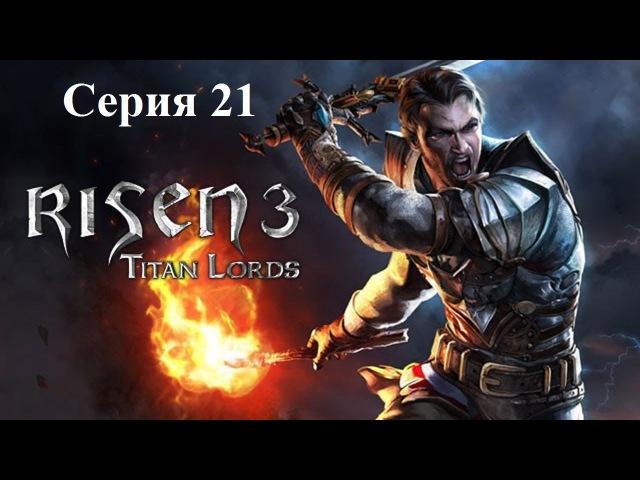 Risen 3: Titan lords серия 21 - Где скрывается Пэтти?