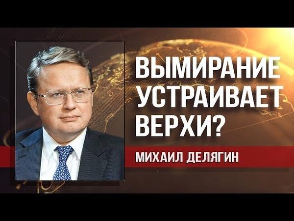Михаил Делягин. О встрече Путина с главой особо депрессивной Псковщины