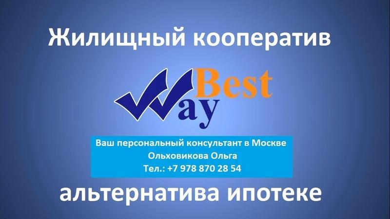 Интервью Владимира Соловьева с основателем жилищного кооператива BEST WAY Романом Василенко