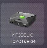 v-prokate.by/katalog/igrovyie_pristavki.html