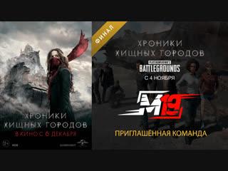 Турнир «Хроники хищных городов»: M19 в финале