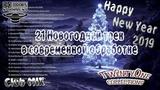 21 Новогодняя музыка в обработке 2018-2019 ПОЛНЫЕ и НА ЗВОНОК 2019 CLUB MIX TRAP