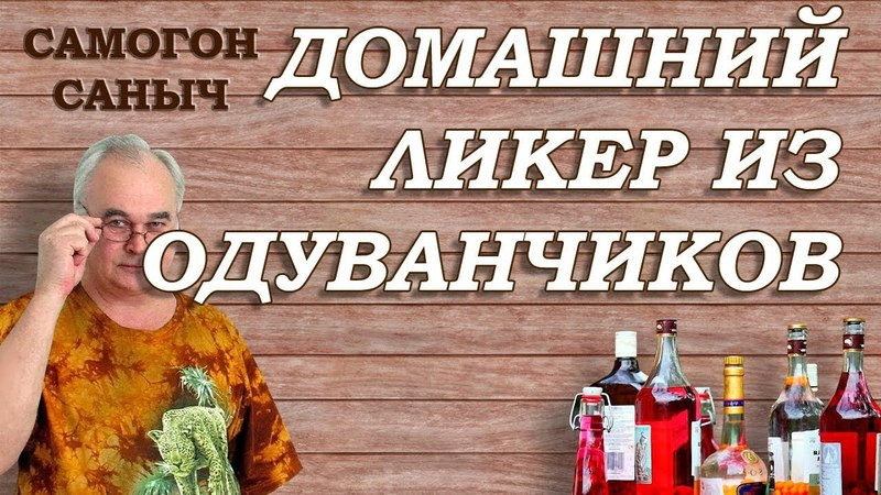 Домашний ликер из ОДУВАНЧИКОВ - ДЕШЕВО, БЫСТРО, ВКУСНО ! / Рецепты ликера » Freewka.com - Смотреть онлайн в хорощем качестве
