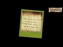 Умари Хайём - Рубоиёт кисми 12 | Umar Khayom - Ruboeyat 12 | خیام رباعیات