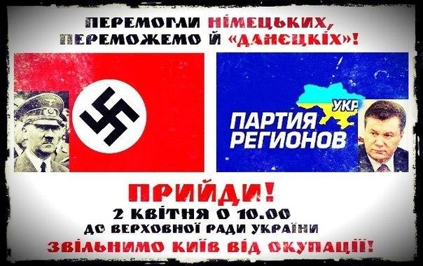"""""""Любіть Україну або ідіть геть!"""": киевляне требуют провести выборы мэра. ФОТОрепортаж - Цензор.НЕТ 5597"""