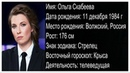 🎥 Телеведущая 💕 Ольга Скабеева 💕 Биография / Личная жизнь