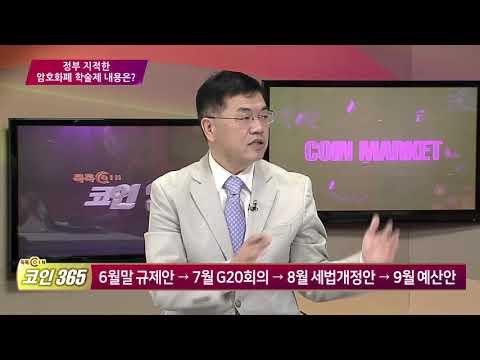 [톡톡코인365] 윤석헌 금감원장, ICO 전면금지 적정성 검토