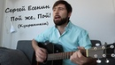 Есенин — Кукрыниксы (Пой же, Пой!) | Русские рок песни под гитару | (cover by G.Andrianov на гитаре)