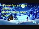 Staryj Novyj God Krasivoe pozdravlenie so Starym Novym Godom Krasivaya muzykalnaya video otkrytka