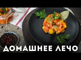 Домашнее лечо Мужская Кулинария