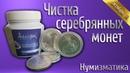 Чистка серебряных и инвестиционных монет
