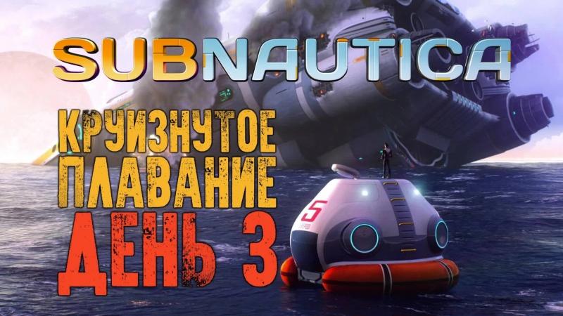 ⚓ Subnautica КРУИЗНУТОЕ ПЛАВАНИЕ ДЕНЬ 3  [ХАРДКОР]