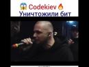 Codekiev (Giga1, Marul) просто уничтожили рэп