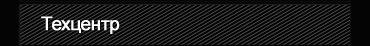 autodoctor32.ru/tekhtsentr-na-gorodishche.html