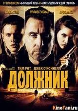 Должник / The Liability / 2012
