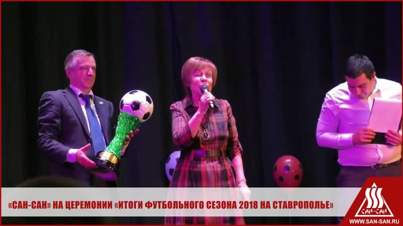 Вручение кубка Сан-Сан Федерации футбола Ставропольского края
