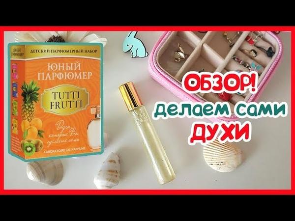Делаем детские духи с набором Юный парфюмер. Как смешать масла для духов?