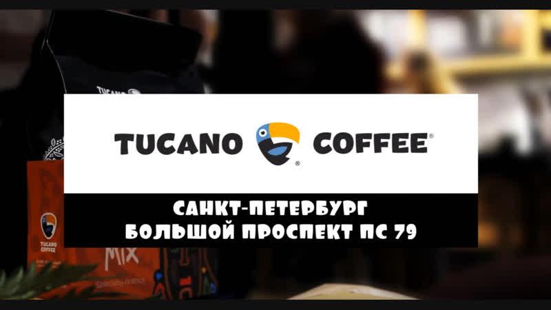 Запуск Tucano Coffee Ivory Coast