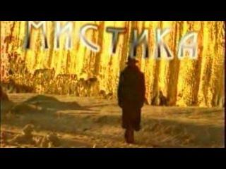 Мистика судьбы. Фильм 4-й. Ясновидение Владимира Набокова