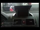 Volkswagen Touran, моторизованный монитор