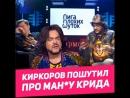 Киркоров жестко пошутил про ман*у Егора Крида